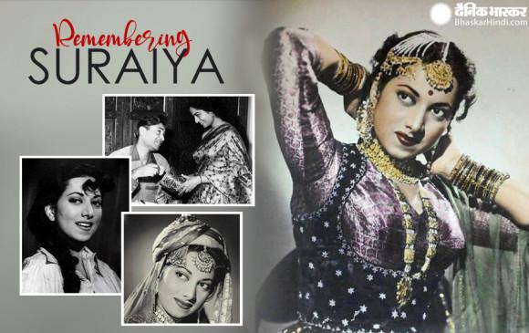 Birth Anniversary: सुरैया पर नानी रखती थी नजर, परिवार वालों को देवानंद से शादी नहीं थी मंजूर