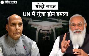 UN में गूंजा भारत में ड्रोन हमले की साजिश का मुद्दा, पीएम और रक्षा मंत्री के बीच बड़ी बैठक