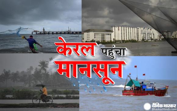 मानसून ने दी दस्तक: केरल में जोरदार बारिश, मौसम विभाग ने कहा- दो दिन देरी से आया