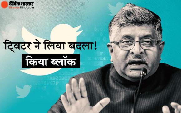 ट्विटर का पलटवार: ब्लॉक किया केंद्रीय मंत्री रविशंकर का अकाउंट, कहा आपने कानून तोड़ा