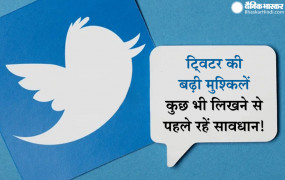 भारत में बढ़ी ट्विटर की मुश्किलें. अब कुछ भी गैरकानूनी गया तो मिलेगी सख्त सजा
