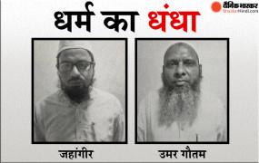 PAK खुफिया एजेंसी ISI की फंडिंग पर धर्म परिवर्तन कराने वाले दो मौलाना लखनऊ से गिरफ्तार, 1 हजार गरीब हिंदुओं का करा चुके हैंधर्म परिवर्तन