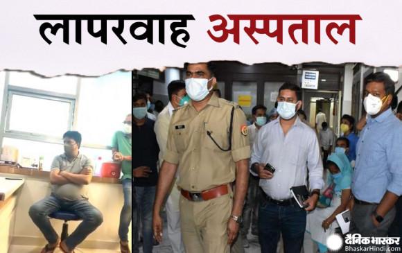 Agra: ऑक्सीजन बंद कर देखा गया कितने मरीज मरने वाले हैं? अब सील होगा अस्पताल