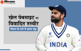 WTC Final: न्यूजीलैंड की वबसाइट पर विराट कोहली का अपमान, भारतीय कप्तान के गले में डाला पट्टा
