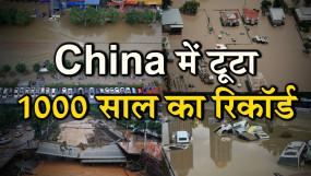 चीन में टूटा 1000 साल का रिकॉर्ड, भीषण बाढ़ की 7 तस्वीरें