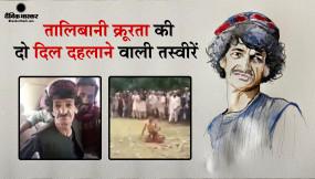 कॉमेडियन खाशा के बाद तालिबान ने एक और मासूम को दी बेरहम मौत, वायरल वीडियो देख रोंगटे खड़े हो जाएंगे