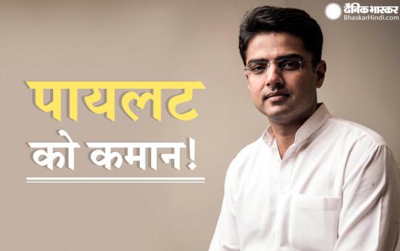 राजस्थान में पायलट के प्रदेशाध्यक्ष बनने का रास्ता साफ, गहलोत के इस जवाब से हुई पुष्टि - bhaskarhindi.com