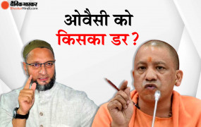 ओवैसी का यू-टर्न: पहले दिया था CM योगी को चैलेंज, अब बात से पलटे, कहा- बात निजी नहीं सियासी विरोधी की थी