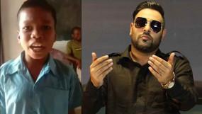 Viral Video: 'बचपन का प्यार' गाने वाले बच्चे सहदेव दिर्दो का फैन हुआ पूरा देश