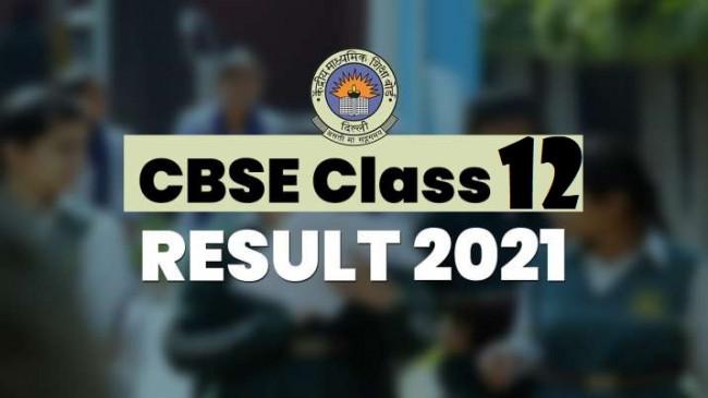 CBSE 12th Result: 12वीं का रिजल्ट जारी, 99.37% विद्यार्थी पास, ऐसे डाउनलोड करें डिजिटल मार्कशीट