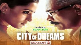 """""""City Of Dreams"""" सीजन 2 का ट्रेलर आउट, Hotstar पर होगी स्ट्रीम"""