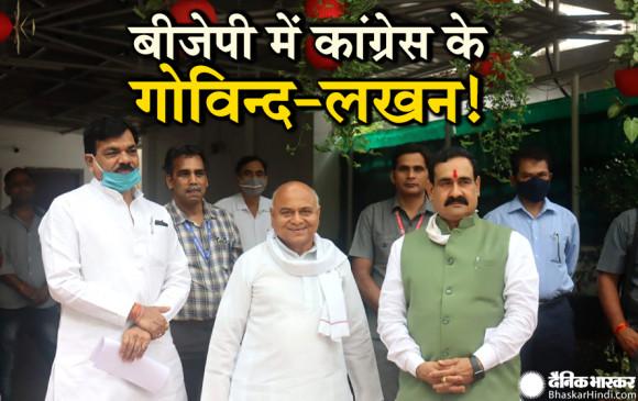 भाजपा में शामिल होंगे कांग्रेस नेता गोविन्द सिंह और लखन घनघोरिया ! गृहमंत्री नरोत्तम मिश्रा से मिलने के बाद अटकलें तेज