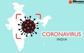 Coronavirus: देश में मौत का आंकड़ा 4 लाख के पार, 24 घंटे में मिले 46 हजार नए कोरोना संक्रमित