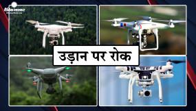 ड्रोन की उड़ान पर रोक, दिल्ली पुलिस का बड़ा फैसला