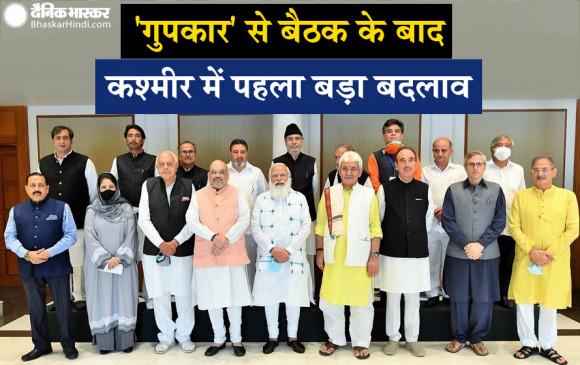 गुपकार समूह से बैठक के कुछ ही दिन बाद कश्मीर में होने जा रहा है बड़ा बदलाव, विधानसभा चुनाव पर पड़ेगा असर