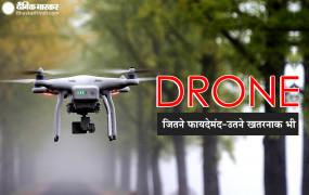 क्या है ड्रोन ? देश की सुरक्षा के लिए कितना घातक हो सकता है, जानें सबकुछ