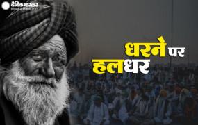 Farmer Protest LIVE: दिल्ली के जंतर-मंतर पर किसान, कृषि कानूनों के खिलाफ करेंगे प्रदर्शन