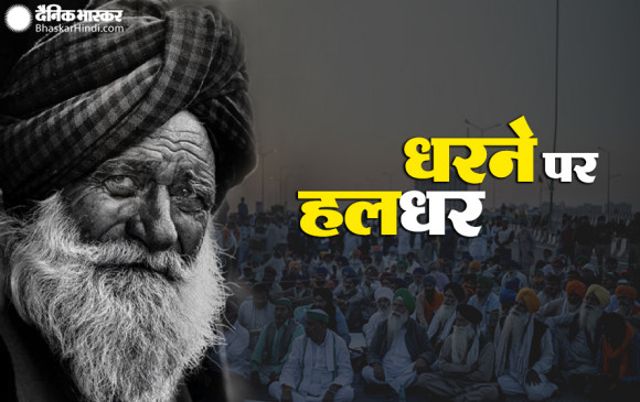 Farmer Protest LIVE: दिल्ली के जंतर-मंतर पर किसान, कृषि कानूनों के खिलाफ करेंगे प्रदर्शन - bhaskarhindi.com