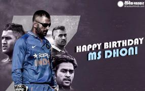 Happy Birthday MS Dhoni: 40 साल के हुए महेंद्र सिंह धोनी, जानिए क्रिकेट में बनाए उनके बड़े रिकॉर्ड्स