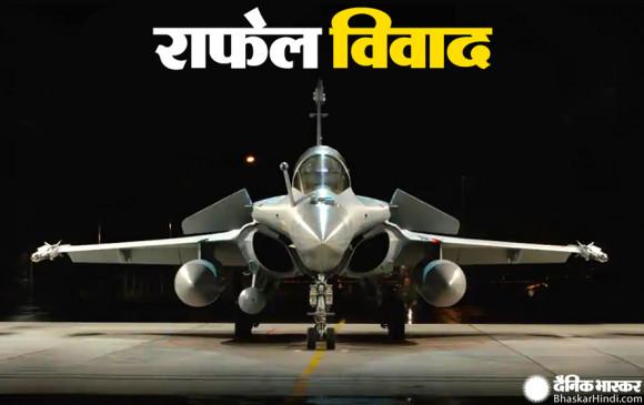 Rafale Deal: भारत के साथ राफेल सौदे की होगी जांच, फ्रांसीसी जज ने दिए आदेश-रिपोर्ट