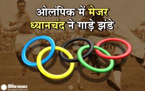 Olympic History: सेकंड वर्ल्ड वॉर के बीच भारत की टीम 'हॉकी' ओलंपिक पर छा गई