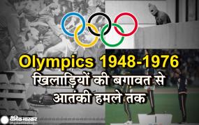 Olympic History 1948-1976: ओलंपिक खेलों पर पहली बार हुआ आतंकी हमला, लाइव टेलिकास्ट से घर घर पहुंचा ओलंपिक और भी हुए दिलचस्प बदलाव
