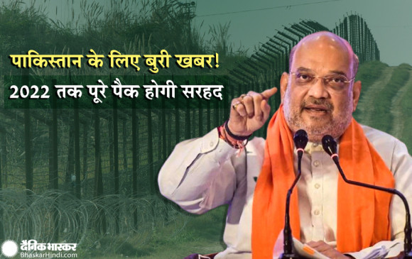 गृहमंत्री का बड़ा ऐलान: 2022 तक भारत की सरहद में नहीं रहेगा कोई गैप, BSF के कार्यक्रम में भरी हुंकार