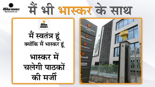 भास्कर के दफ्तर पर इनकम टैक्स का छापा: भास्कर की पत्रकारिता को रोकने की कोशिश, छापों के बाद ट्रेंड हुआ #IStandWithDainikBhaskar - bhaskarhindi.com