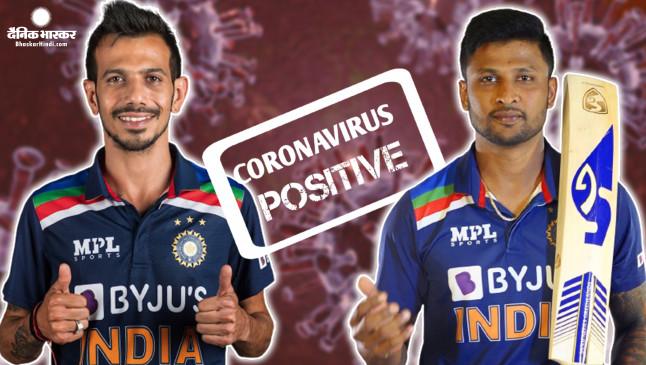 IND vs SL: भारतीय टीम के दो और खिलाड़ी हुए पॉजिटिव, कुल 3 खिलाड़ी संक्रमित