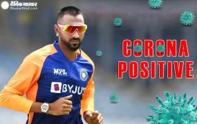 टीम इंडिया के स्टार ऑलराउंडर क्रुणाल पांड्या कोरोना पॉजिटिव, भारत-श्रीलंका के बीच दूसरा टी-20 मैच टला