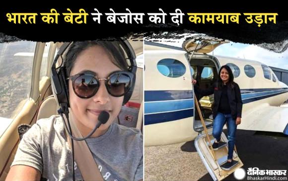 बेजोस की अंतरिक्ष यात्रा का इंडिया कनेक्शन, भारत की इस बेटी ने बढ़ाया मान