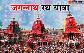 Jagannath Rath Yatra 2021: सीमित दायरे में निकाली गई भगवान जगन्नाथ की रथ यात्रा, जानें हर साल क्यों होता है ये आयोजन