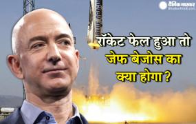 Jeff Bezos's Space flight: क्या होगा अगर पृथ्वी से 100 किमी ऊपर खराब हो गया जेफ बेजोस का रॉकेट?