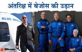 जेफ बेजोस की अंतरिक्ष यात्रा: धरती पर वापस लौटे जेफ बेजोस, न्यू शेपर्ड की पहली ह्यूमन फ्लाइट की सफल वापसी