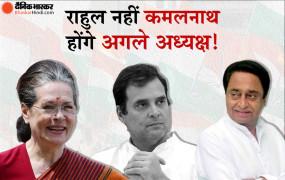 सोनिया गांधी का बड़ा फैसला, राहुल गांधी नहीं कमलनाथ को सौंपेंगी कांग्रेस की कमान!
