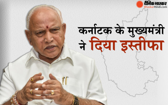 कर्नाटक के मुख्यमंत्री येदियुरप्पा ने राज्यपाल को सौंपा इस्तीफा, कहा- मैं हमेशा अग्नि परीक्षा से गुजरा हूं