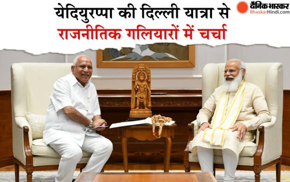 सीएम येदियुरप्पा और पीएम मोदी की मुलाकात, क्या कर्नाटक में नेतृत्व परिवर्तन की हैं संभावना ?