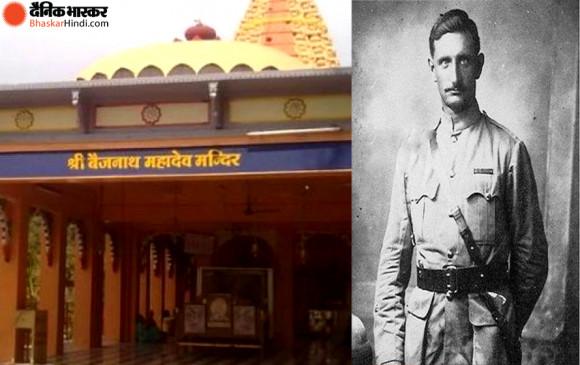 जब भगवान शिव ने बचाई थी अंग्रेज कर्नल की जान, पत्नी ने इस मंदिर में किया था अनुष्ठान