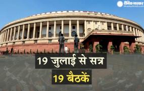 19 बैठकों वाला होगा संसद का मानसून सत्र, 19 जुलाई से होगा शुरू