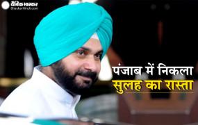 नवजोत सिंह सिद्धू को मिलेगी पंजाब कांग्रेस की कमान! जानिए कैसे निकला सुलह का ये फॉर्मूला?