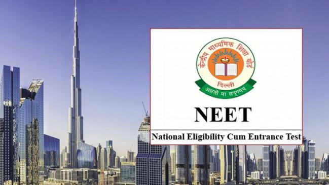NEET 2021: पहली बार बन रहा दुबई में परीक्षा केंद्र, शिक्षा मंत्रालय ने दी जानकारी