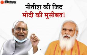 कैबिनेट विस्तार से पहले जिद पर अड़े नीतीश कुमार, फिर झुकेगी बीजेपी?