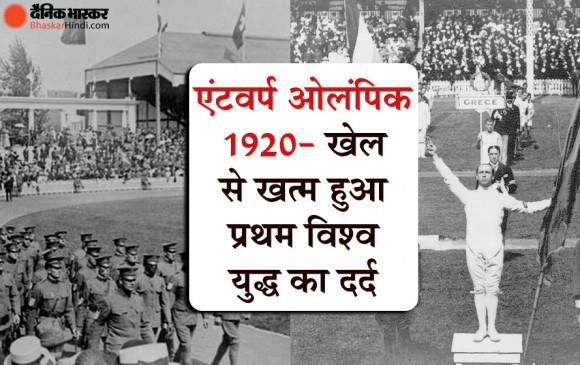 Olympic History: पहली बार दिखा महिला खिलाड़ियों का दम, पर भारत को निराशा ही मिली
