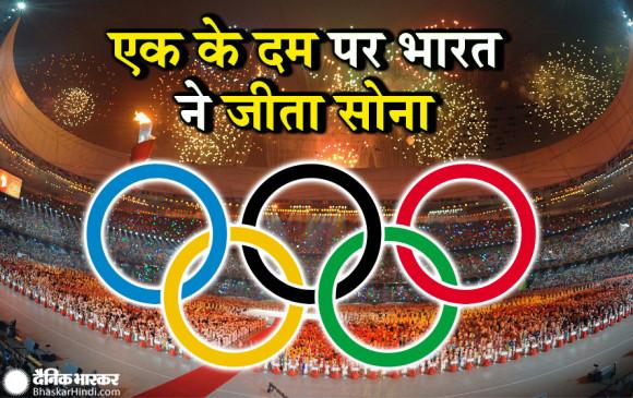 Olympic History 2004-2008: भारत पर हुई मेडल की बरसात, भारतीय खिलाड़ियों की सर्वश्रेष्ठ प्रदर्शन के लिए याद रखें जाएंगे ये ओलंपिक