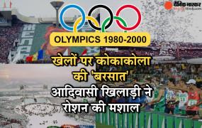 Olympic History 1980-2000: खेलों को पहली बार मिली बड़ी कंपनी की स्पॉन्सरशिप, नए खिलाड़ियों को मिला बड़ा मौका