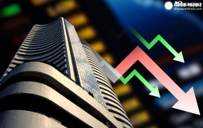 Opening Bell: बाजार में गिरावट, सेंसेक्स 120 अंक नीचे खुला, निफ्टी भी लुढ़का