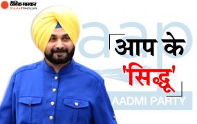 Punjab Elections: नवजोत सिंह सिद्धू के ट्वीट से चढ़ा सियासी पारा, लिखा- AAP ने मेरे विजन को हमेशा पहचाना