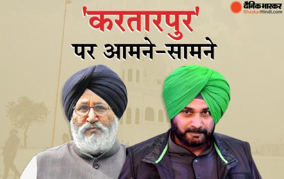 पाकिस्तान स्थित करतारपुर से आई सिद्धू के लिए बधाई, बीजेपी और अकाली दल ने सिद्धू के खिलाफ खोला मोर्चा