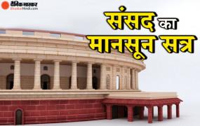Monsoon Session: संसद में दिखा मोदी मंत्र का असर, विपक्षी सांसदों को केंद्रीय मंत्री ने दिया किसानों का वास्ता