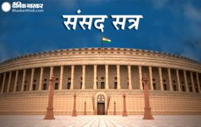 Monsoon Session: संसद में विपक्ष का जोरदार हंगामा, राज्यसभा कल तक और लोकसभा शाम 4 बजे तक स्थगित